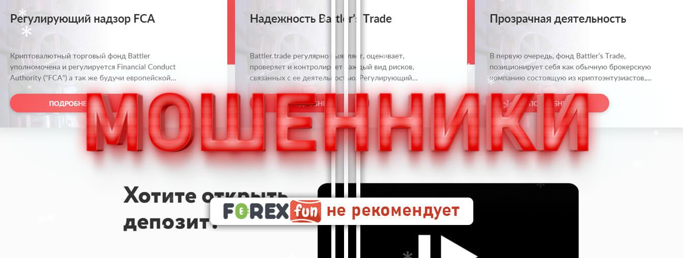 battler.trade обман