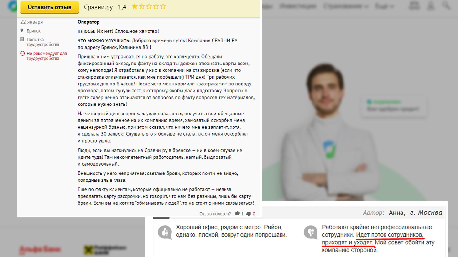 Негативный отзыв от стажера в должности оператор колл центра в компании Сравни.ру.