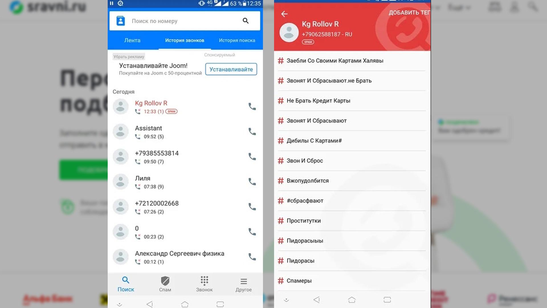 Номер телефона определен приложением Getcontact как спамный.