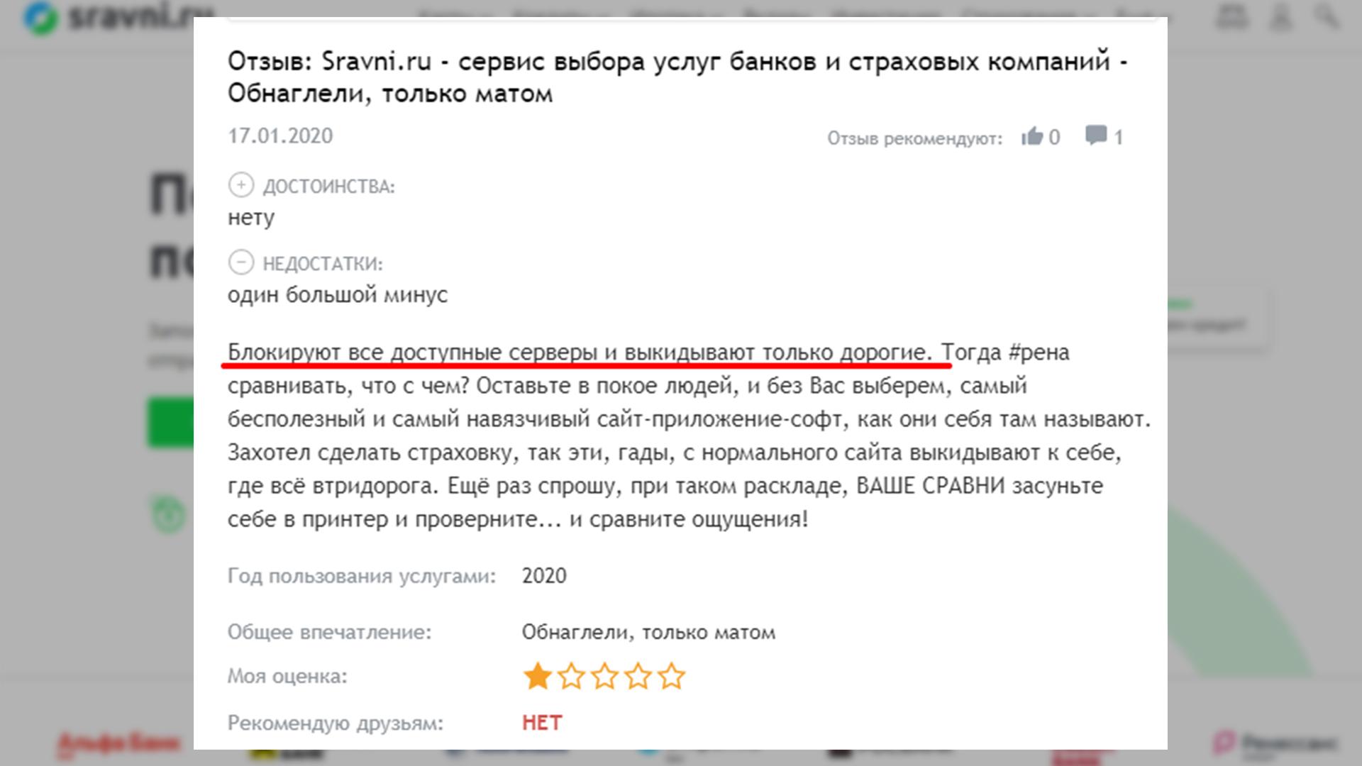 Скриншот негативного отзыва о покупке страховки через Сравни.ру.