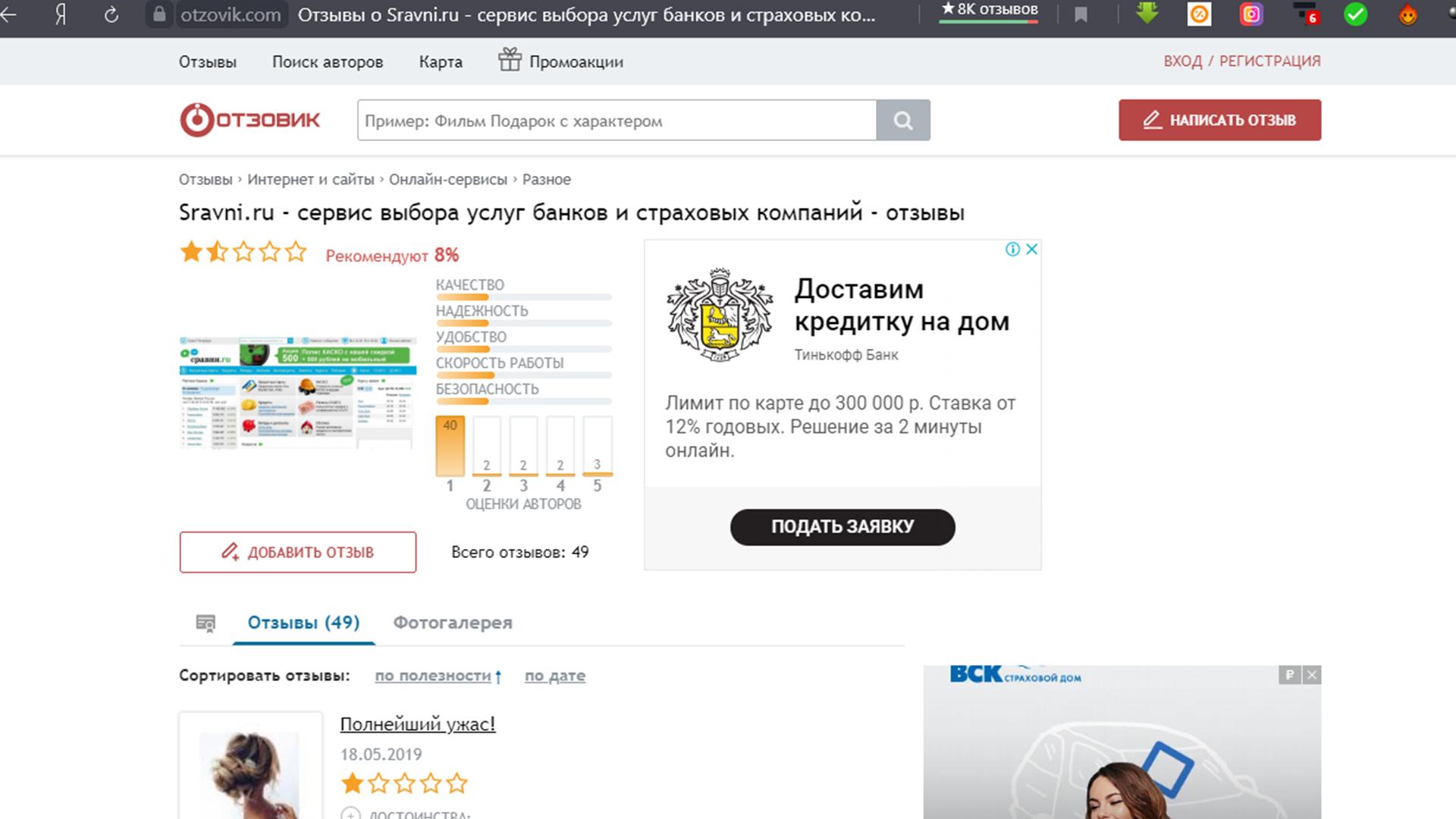 На сайте Отзовик про сайт Сравни.ру отзывы по кредитам в большей части негативные.