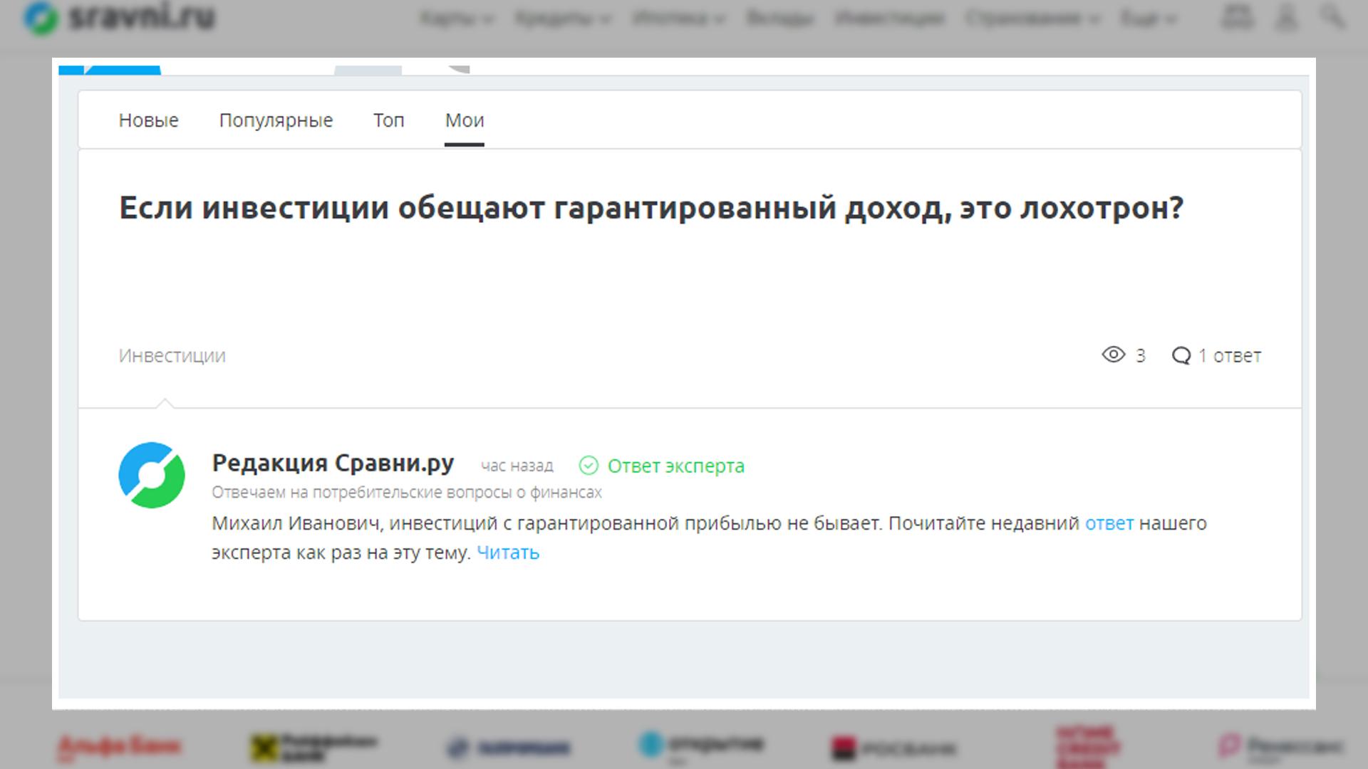 Ответ специалиста компании Сравни.ру на вопрос про инвестиции.