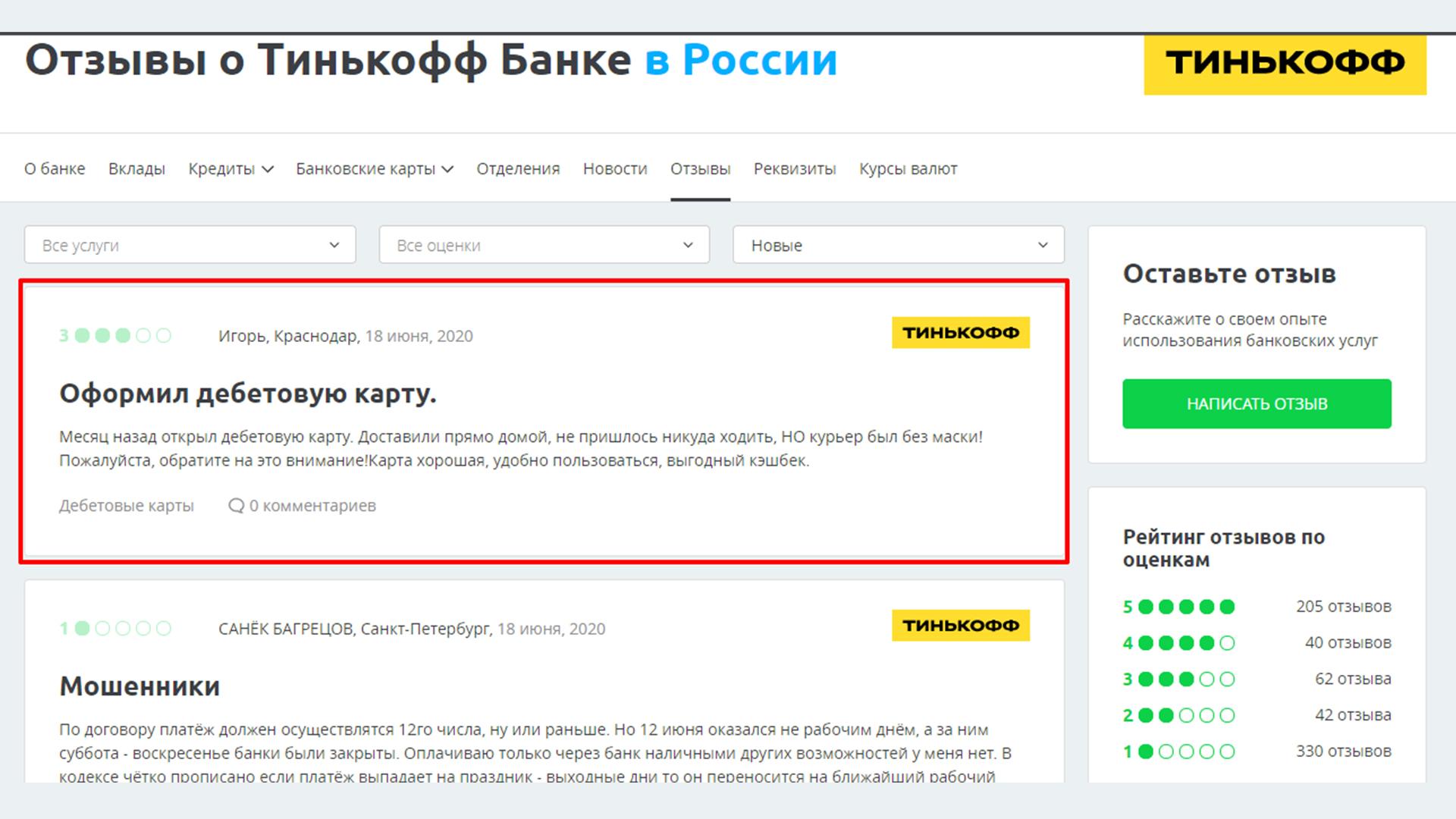 Отзыв оставленный на сайте Sravni.ru в ветке банка Тинькофф, остался не подтверждён.
