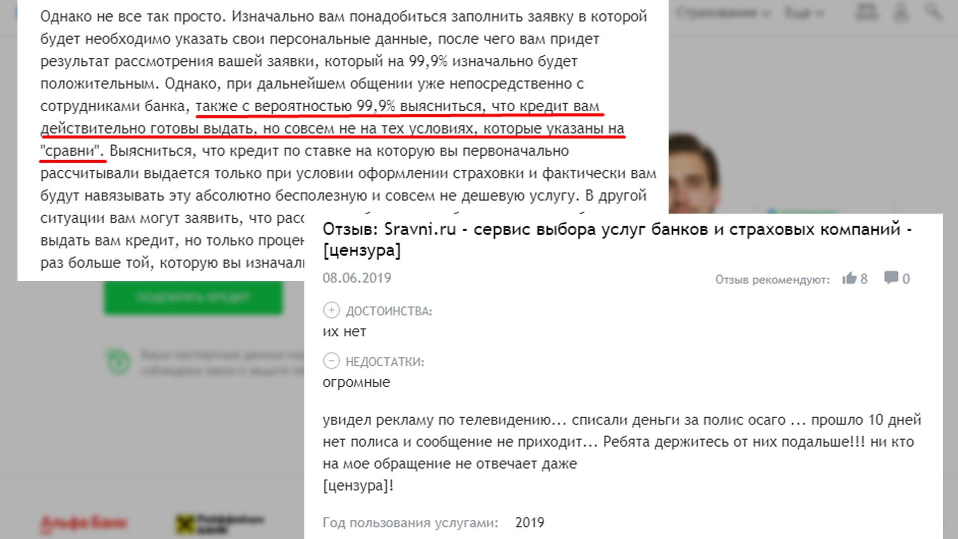 Скриншот отзыва о недостоверности данных на сайте Sravni.ru по кредиту и неотправленного клиенту полиса ОСАГО.
