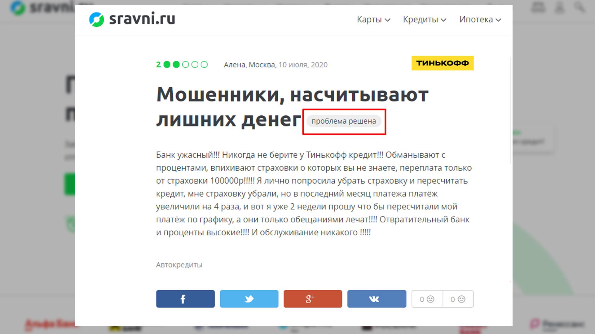 Пример отработанной жалобы на Сравни.ру в ветке банка Тинькофф.