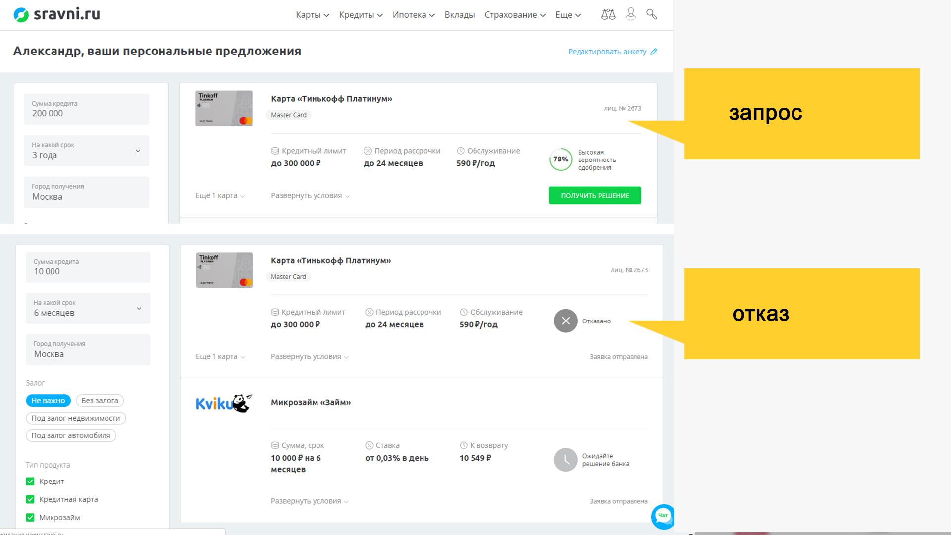 Из двух кредитных предложений сервис Sravni.ru выдал доступным микрозайм.