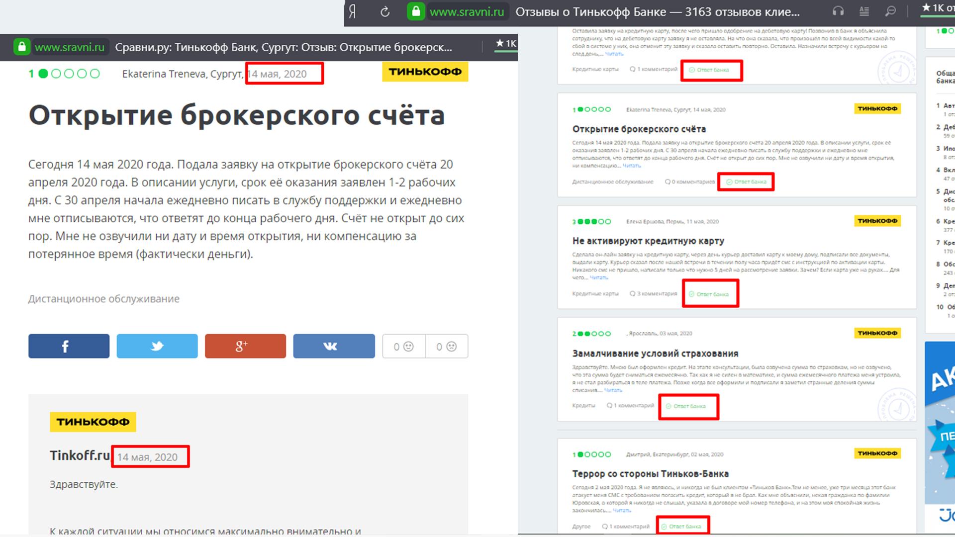 Ответы банка Тинькофф на запросы клиентов в сервисе Сравни.ру.