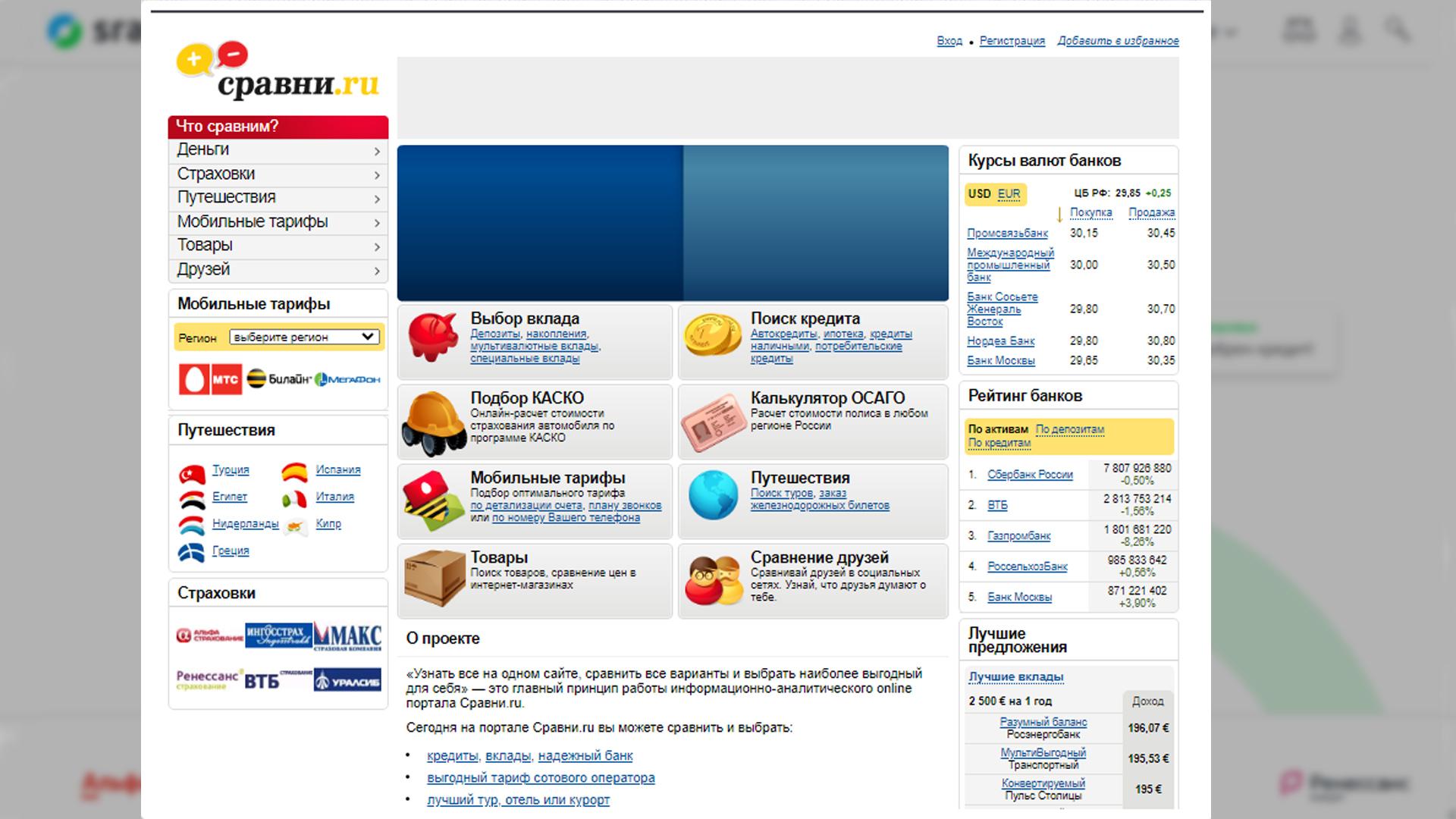 Дизайн сайта sravni.ru  в начале своей работы.