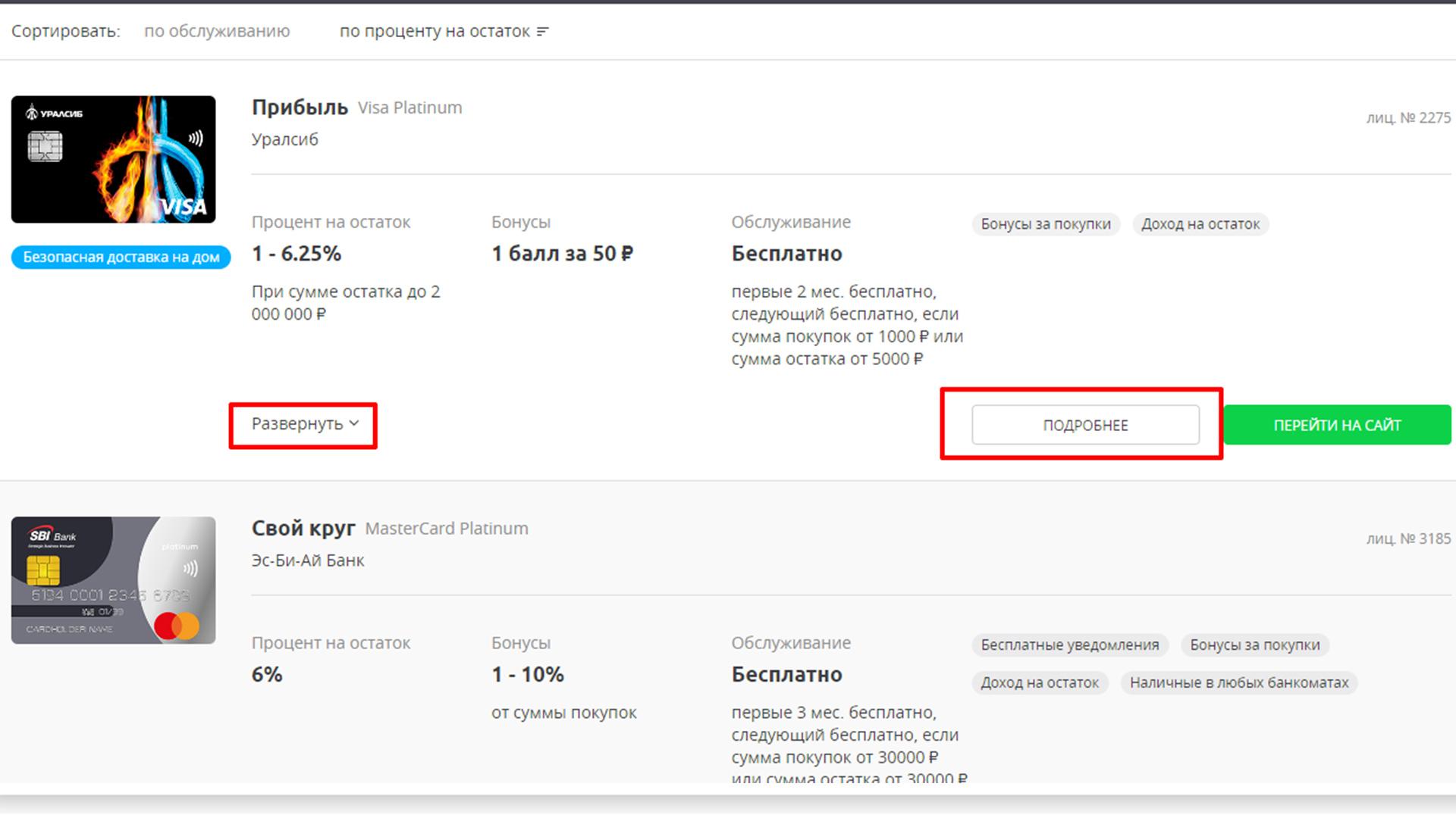Скриншот сортировки по проценту на остаток в сервисе Сравни.ру