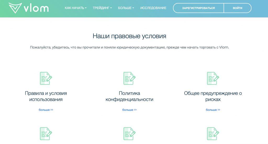 vlom.com отзывы