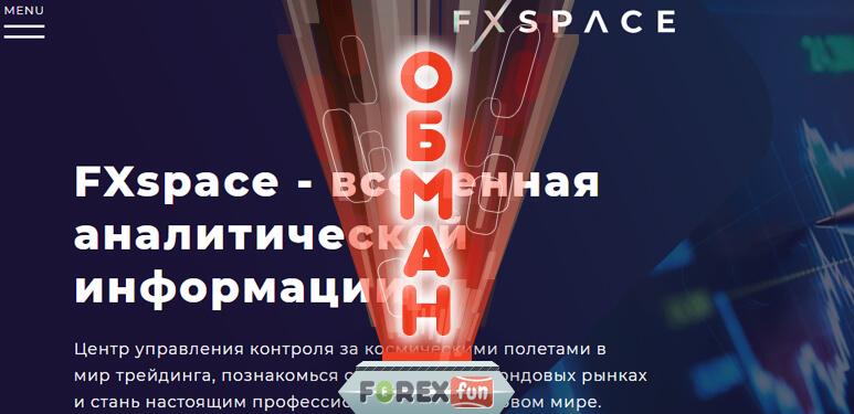FXspace отзывы