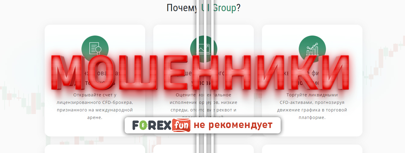 UI Group otzyvy